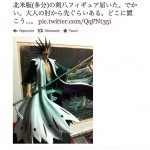 Tite Kubo a reçu sa Kenpachi !